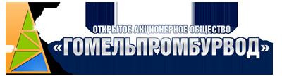 "ОАО ""Гомельпромбурвод"""